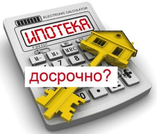 Досрочное погашение ипотеки Как погасить правильно