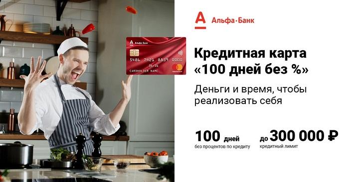 оформить кредитную карту Альфа банка