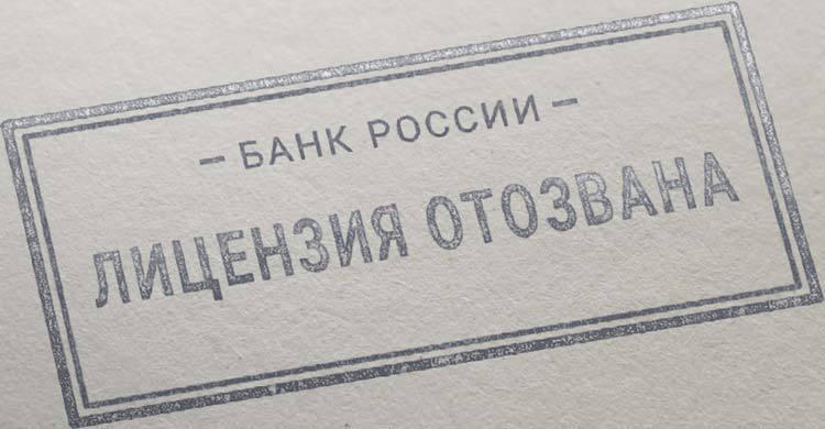 как снять деньги с карты если у банка отозвали лицензию