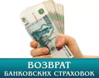 Изображение - Как отказаться от страховки после получения кредита return_strah