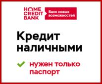 Кредит физическим лицам от Хоум Кредит банка