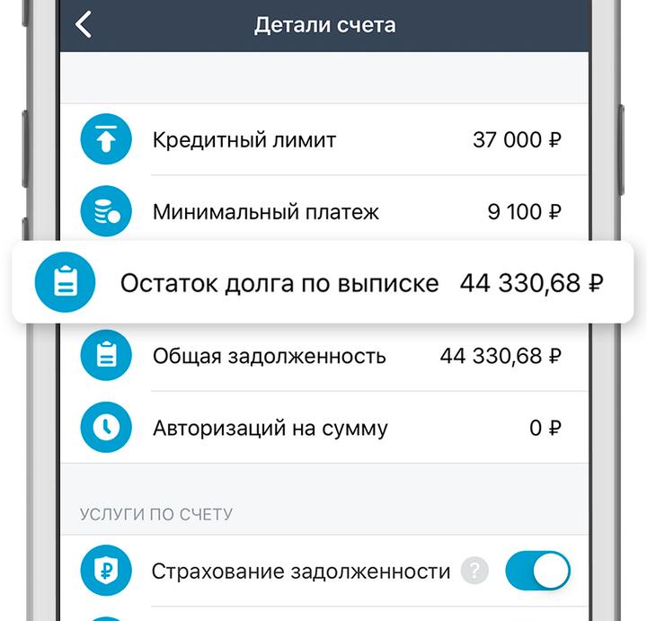 Справка по кредитной карте