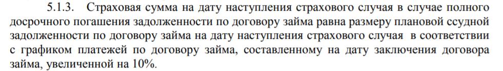 п. 5.1.3 договора