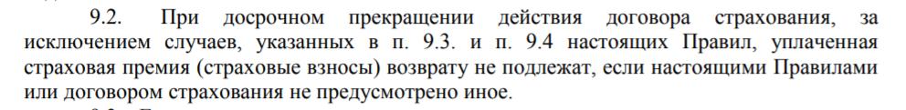 П. 9.2 договора
