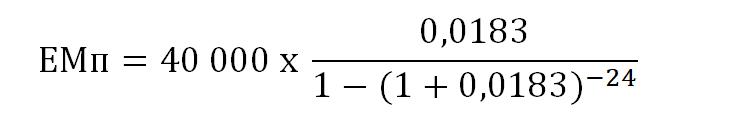 формула аннуитета расчет