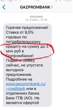 Газпромбанк СМС о кредитовании