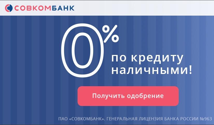 кредит с возвратом процентов совкомбанк