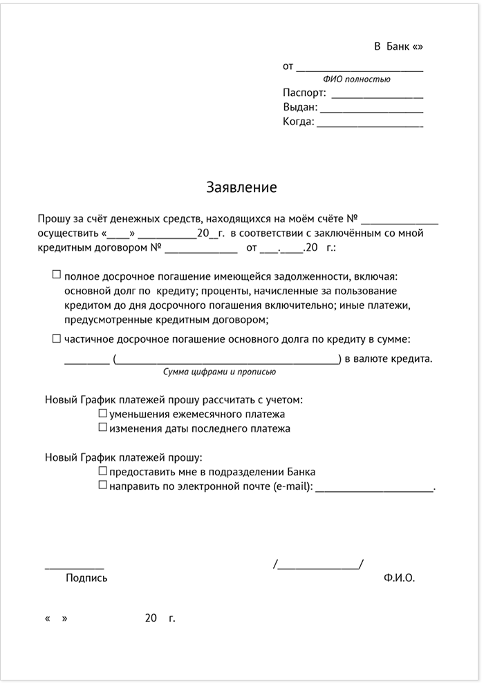 https://f.sravni.ru/cms/Material/v-kakikh-bankakh-legko-dosrochno-pogashat-kredit/polosa_700x.png