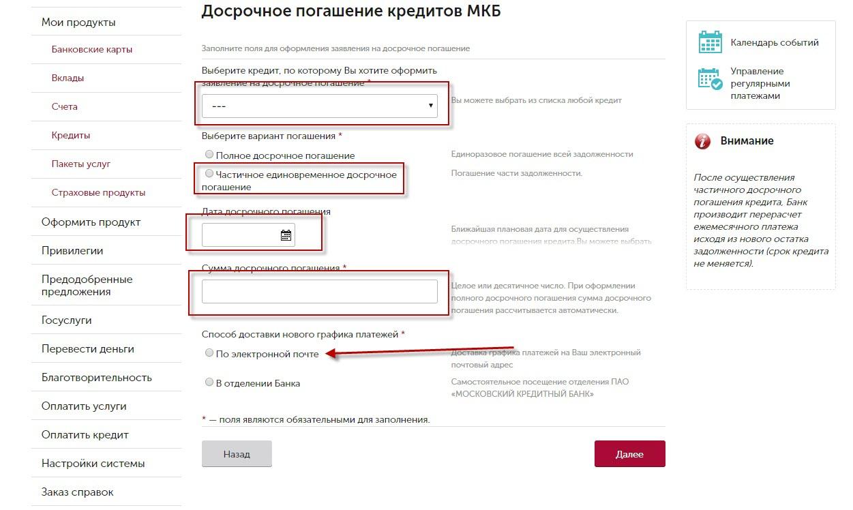 Заявление на досрочное погашение МКБ