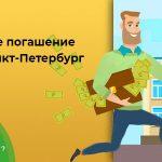 Досрочное погашение в банке Санкт-Петербург