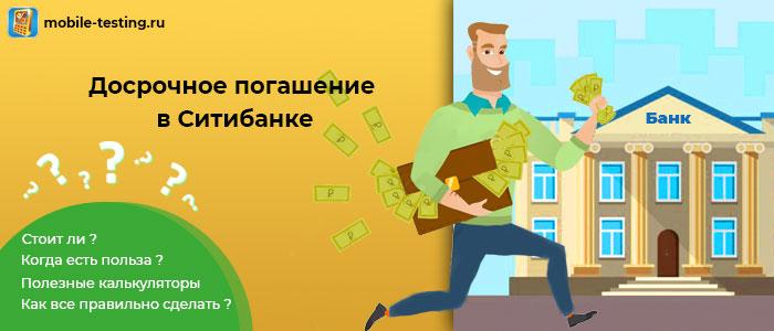 досрочное погашение в Ситибанке