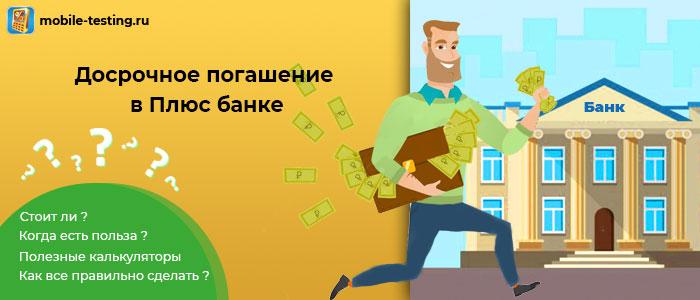 Досрочное погашение в Плюс банке