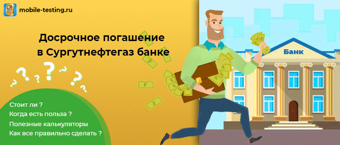 Досрочное погашение Сургутнефтегаз банк
