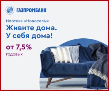 Оформить ипотеку в Газпромбанке