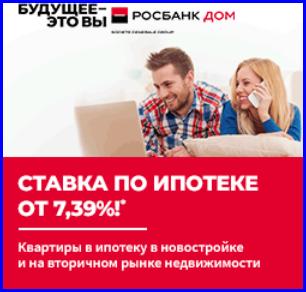 Дешевая ипотека от Росбанк.Дом
