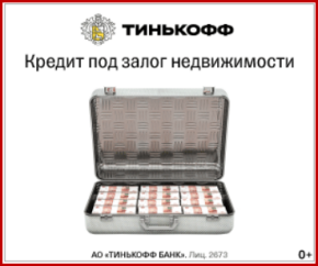 Кредит под залог в Тинькофф банке