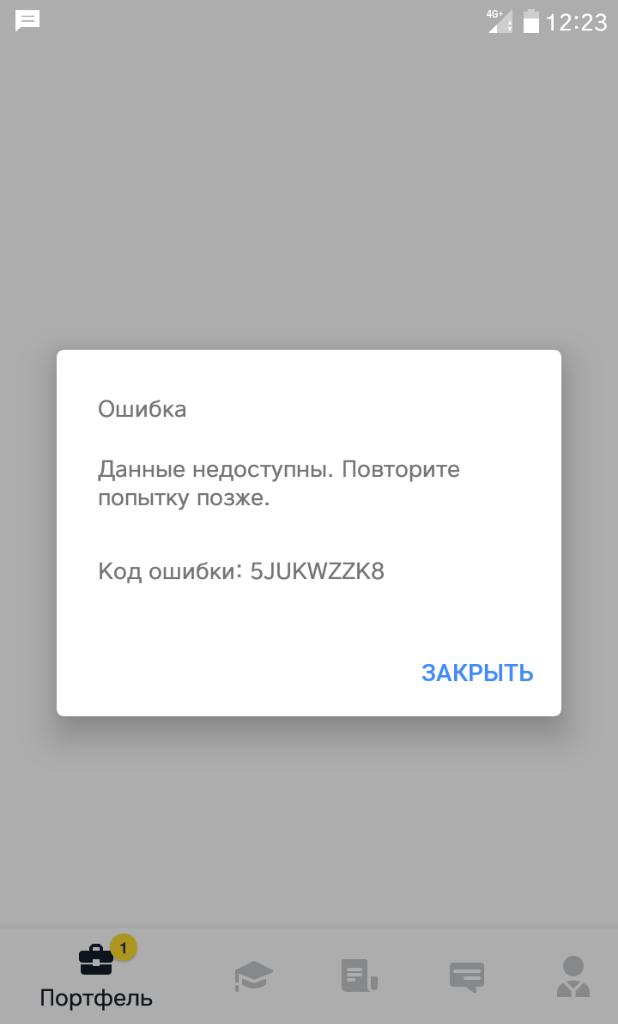 Ошибка в Мобильном приложении