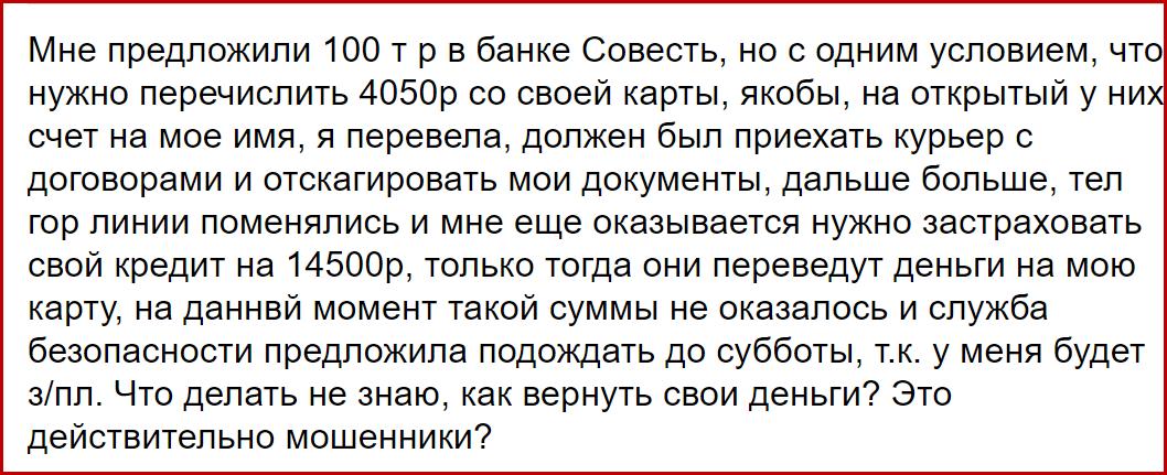Вопрос про банк Совесть