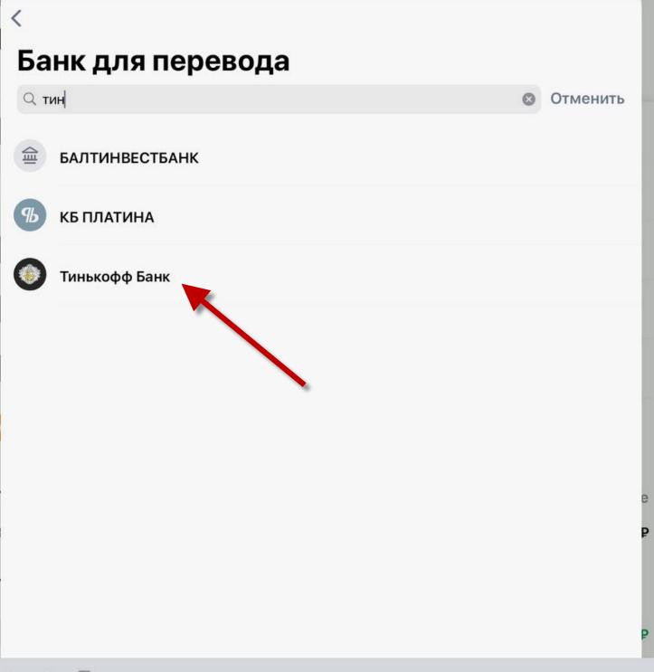 Банк для перевода