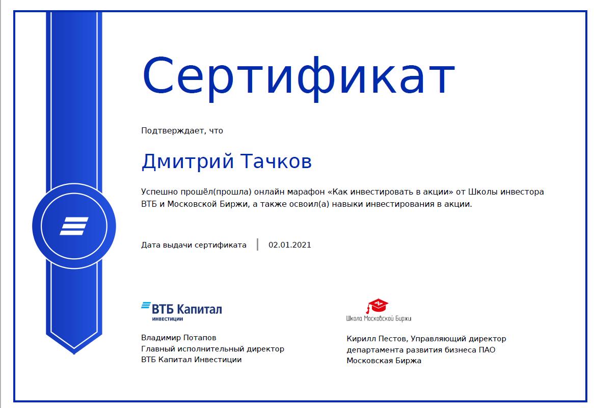 Сертификат ВТБ
