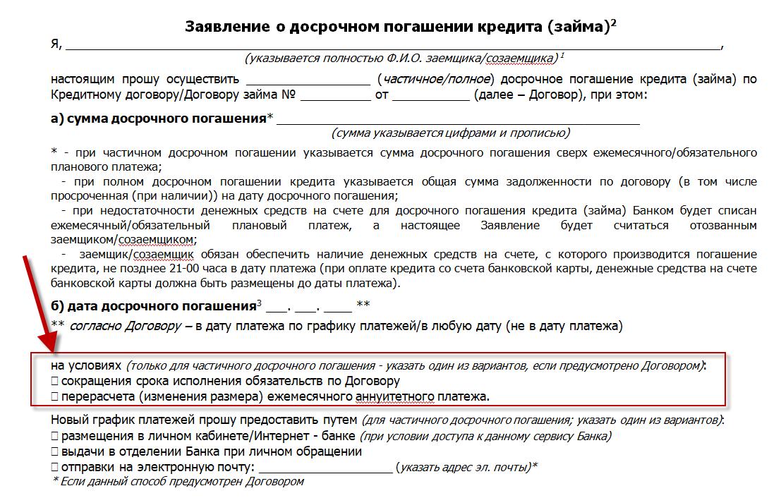 Типы досрочного погашения в Дом.РФ