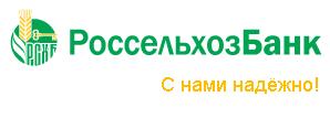 Кредит на любые цели от Россельхозбанка
