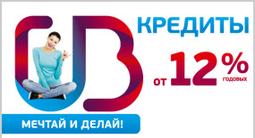 Заявка на кредит в Уральском банке Реконструкции и развития
