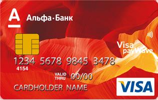 Заявка на кредитную карту Альфабанка
