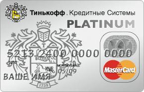 Кредит с помощь карты Тинькофф
