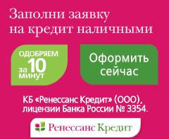 Изображение - Отправить заявку на кредит в лето банк 1395381118_803