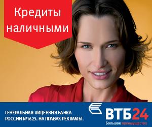 Заявка на потребительский кредит в ВТБ