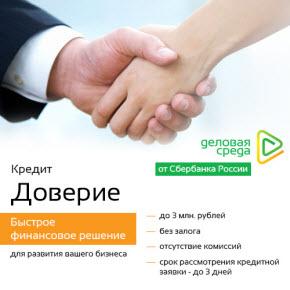 Кредит для ЮРЛИЦ на развитие сельского хозяйства как бизнеса