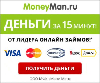 Срочный займ от MoneyMan