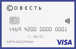 Заявка на кредитную карту Совесть