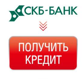 Онлайн заявка в СКБ банк