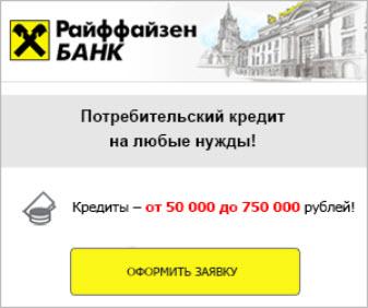 Заявка на кредит наличным в Райффайзен банк