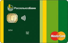 Заявка на кредитную карту Россельхозбанка
